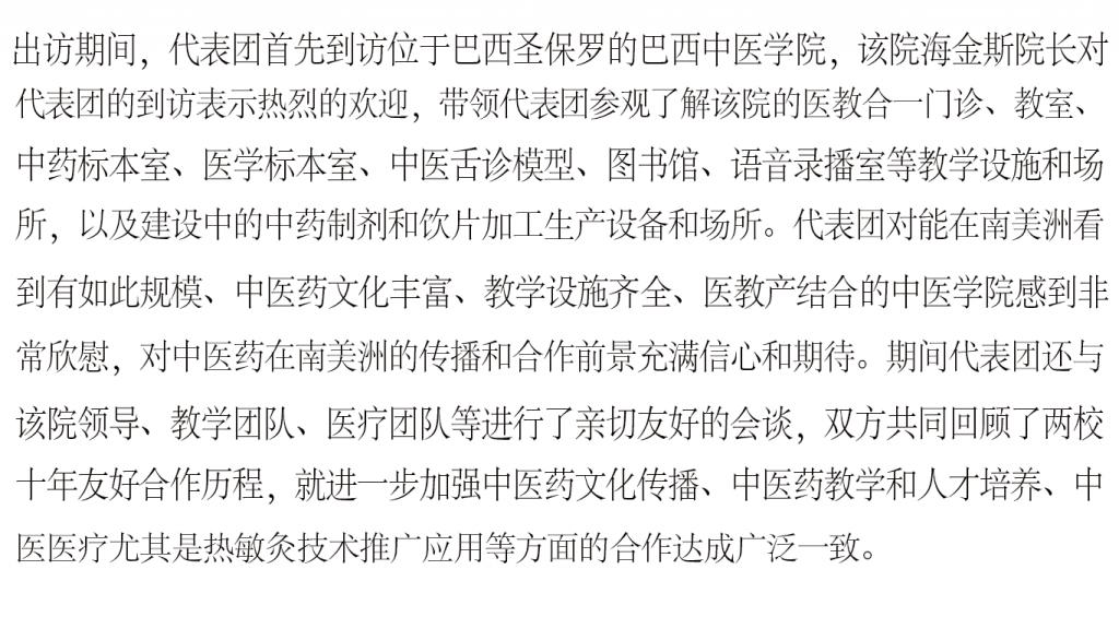 jiangxi-titulo-1024x65 Nota da Delegação da Universidade de Jiangxi sobre visita ao Brasil